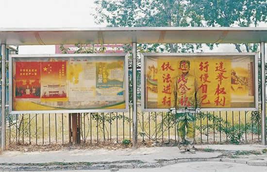 Liu Bolin wikilink